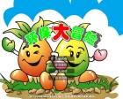 Tuttifrutti Immagine 1