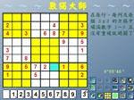 Gioca gratis a Sudoku cinese